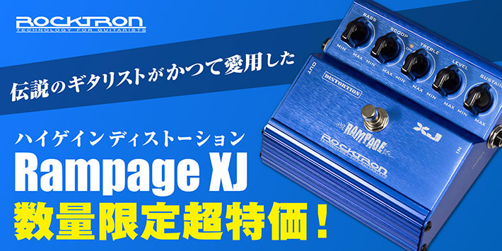 RAMPAGE特価