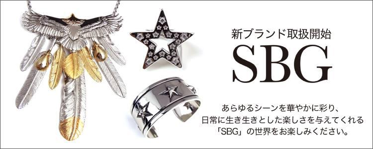 SBG(エスビージー)