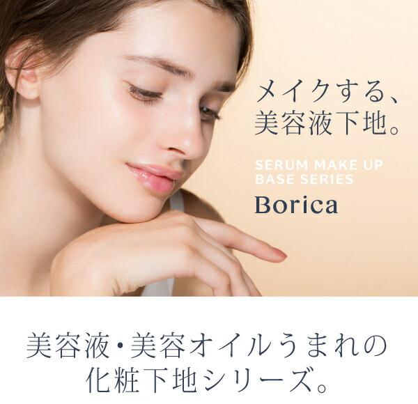 Borica