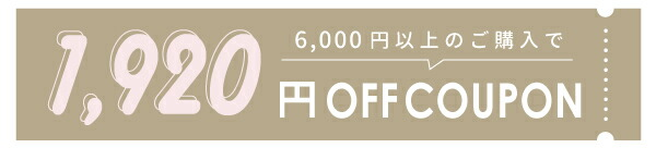 1920円クーポン