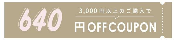640円クーポン