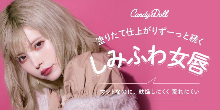 CandyDoll 益若つばさコスメ