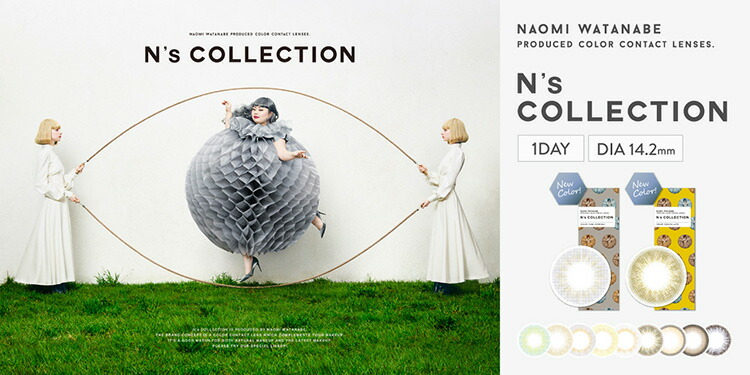 nscollection