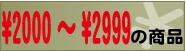 \2000〜\2999