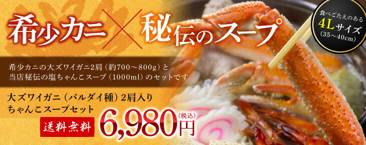大ズワイガニ(バルダイ種)2肩入り ちゃんこスープセット