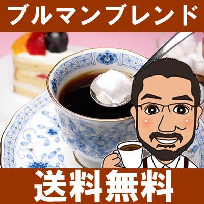 【送料無料】ブルマンブレンドセット