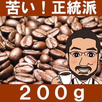 【送料無料】プライムロースト200g