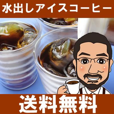 贅沢!水出しアイスコーヒーパック(3パックいり)