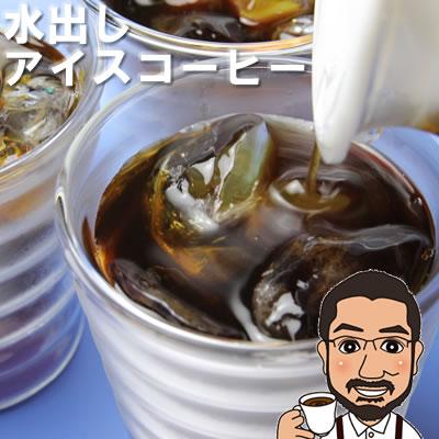 【送料無料】水出しコーヒーバック