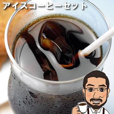【送料無料】アイスコーヒーセット