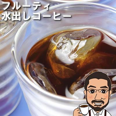 フルーティ水出しアイスコーヒーパック(3パックいり)