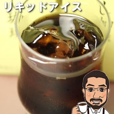 リキッドコーヒー