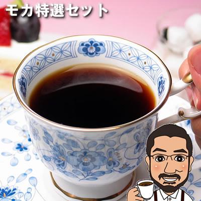 【送料無料】モカ特選コーヒーセット