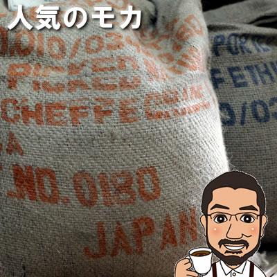【送料無料】モカ・スペシャル200g