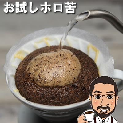 【送料無料】ホロ苦コーヒーお試しセット