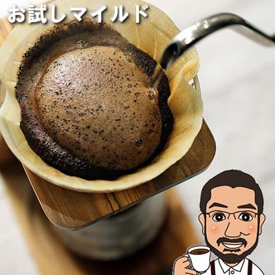 【送料無料】お試しコーヒー マイルド