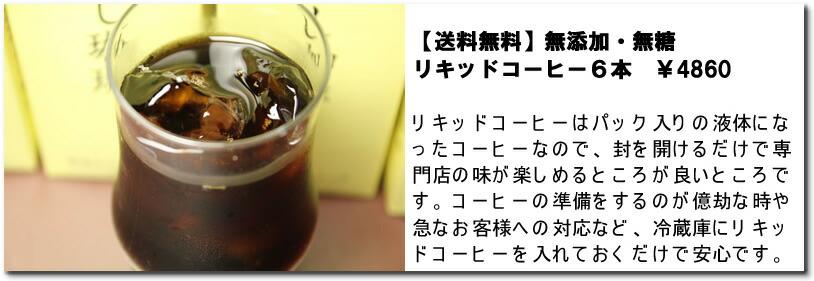 リキッドアイスコーヒー6本