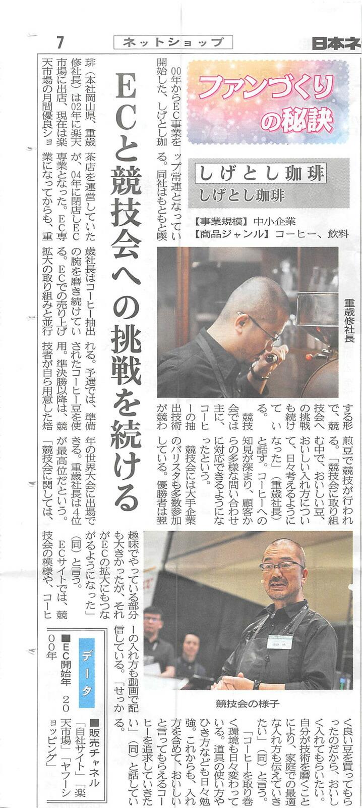 ありがとうございます!日本ネット経済新聞様に取り上げていただきました。