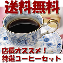店長オススメ!特選コーヒーセット