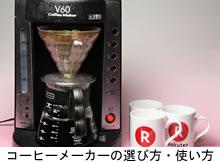 コーヒーメーカーの選び方・使い方