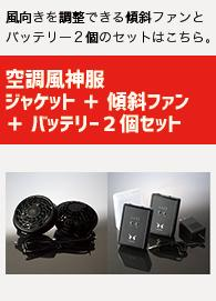 傾斜ファン+