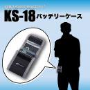 KS-18