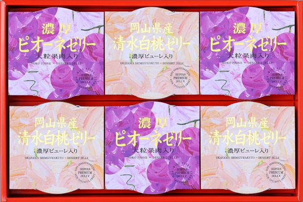紫極白桃ゼリー