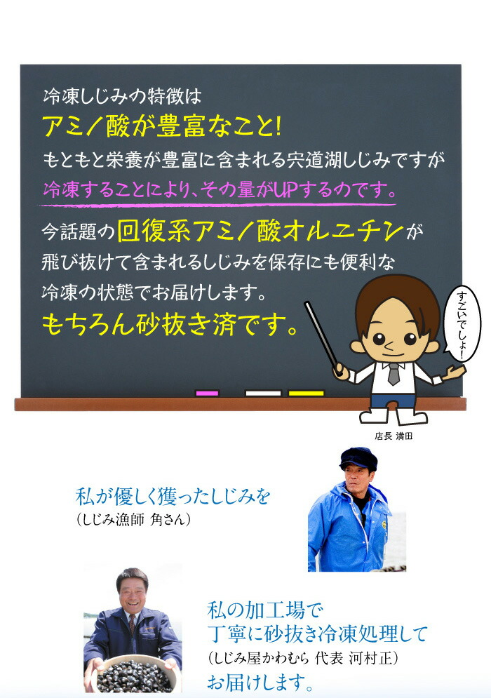 満田のしじみ講座