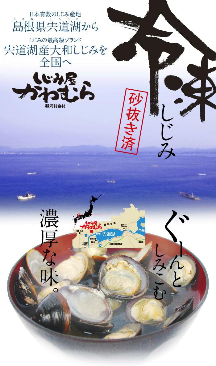 しじみの本場しじみ屋かわむらの冷凍しじみページ01