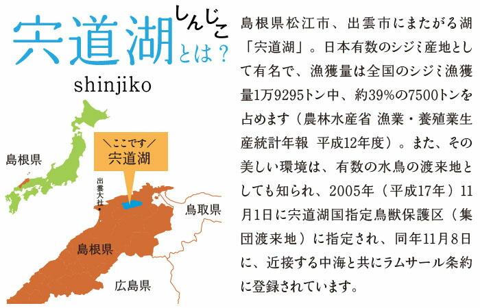 島根県松江市、出雲市にまたがる宍道湖