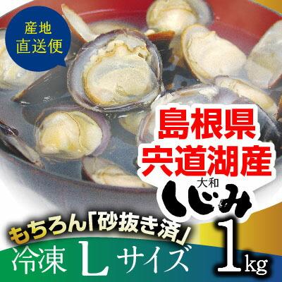 宍道湖産冷凍しじみLサイズ1kg