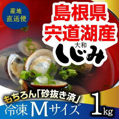 宍道湖産冷凍しじみMサイズ1kg
