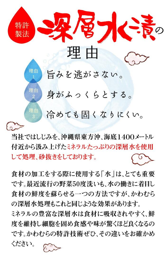 特許を取得した砂抜き処理 深層水漬を行う理由