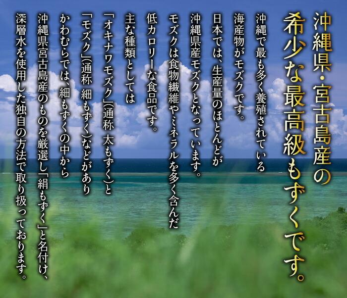 沖縄県 宮古島産の希少な最高級もずくです。