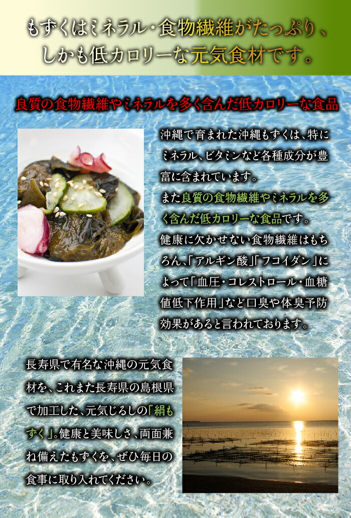 良質な食物繊維やミネラルを多く含んだ低カロリーな食品