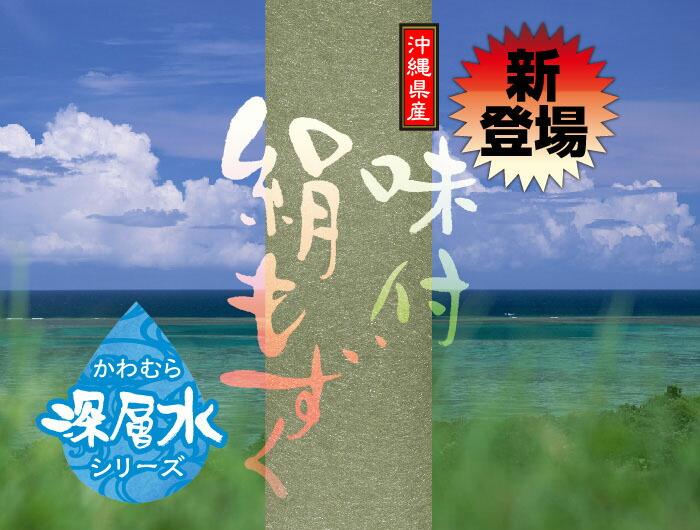 新登場!沖縄県産味付絹もずく