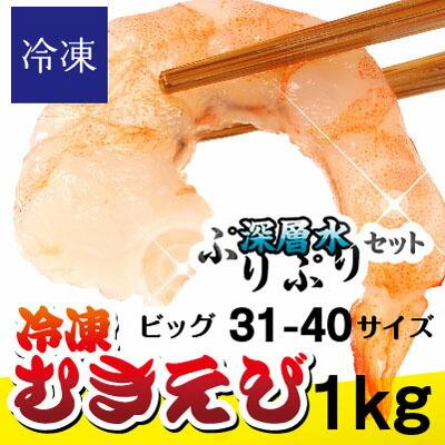 冷凍むきえび 31-40サイズ