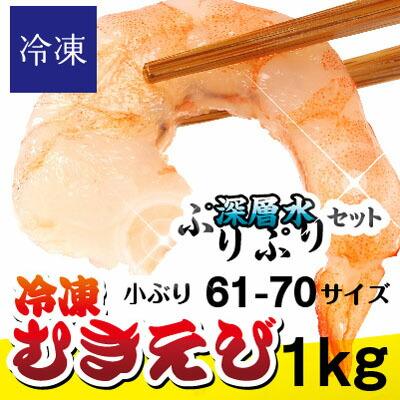 冷凍むきえび 61-70サイズ