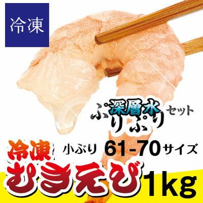 Mサイズ 冷凍むきえび1kg