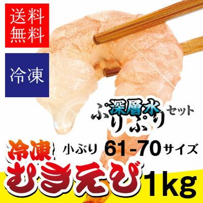 Mサイズ 冷凍むきえび1kg 送料無料