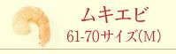 ムキエビ61-70サイズ(M)