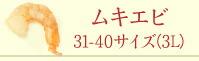 ムキエビ31-40サイズ(3L)