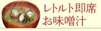 レトルト即席お味噌汁