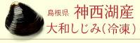 島根県神西湖産大和しじみ(冷凍)