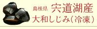 島根県宍道湖産大和しじみ(冷凍)