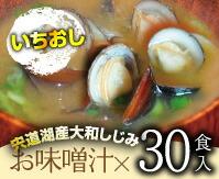 しじみの即席みそ汁30食(送料込)