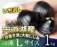 宍道湖産大和しじみLサイズ1kg(送料込)