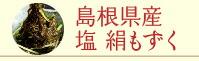 島根県産塩絹もずく
