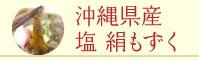 沖縄県産塩絹もずく