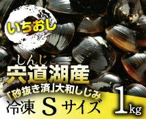 宍道湖産大和しじみ冷凍Sサイズ 1kg(送料別)